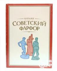"Книга ""Советский фарфор. Каталог. Том 3"""